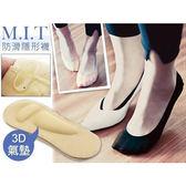 MIT冰絲透氣防滑氣墊隱形襪(1雙入) 兩色可選【小三美日】