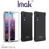Imak HUAWEI P20 Pro 全包防摔套(氣囊) 防摔 軟套 軟殼 保護殼 手機殼 艾美克 P20P