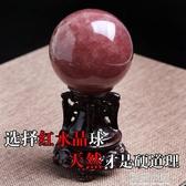 3.5CM精選天然紅水晶球擺件天然水晶球原石打磨天然草莓晶水晶球實物拍 藍嵐