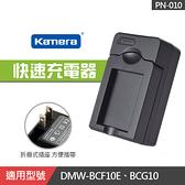 【現貨】佳美能 BCF10 副廠充電器 壁充 座充 DMW-BCG10 BCF10E DMW-BCF10E (PN-010)