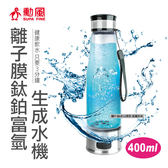 勳風 氫離子天然能量水素水隨行杯 HF-C007H(1台)/離子膜鈦鉑富氫生成水機  富氫水