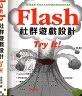二手書R2YB 2013年10月初版《Flash 社群遊戲設計 Try it!
