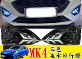 福特 FOCUS MK4 專用 ST-LIne 專車專用 LED 日行燈 三色款 流水方向燈 冰藍色 超白光 超黃光
