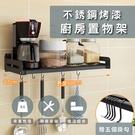 廚百妙 (贈免釘膠/掛鉤)60*27CM不鏽鋼打孔免鑽兩用烤漆置物架