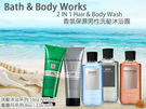 Bath & Body Works 香氛保濕男性洗髮沐浴露 295ml /萬靈丹236 ml BW 美國原廠【彤彤小舖】
