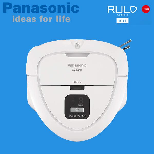 Panasonic國際牌 日本製 RULO智慧型吸塵機器人 MC-RSC10