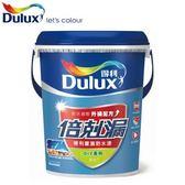 Dulux得利倍剋漏屋頂隔熱防水漆冰雪白3.6L室內降5度防水長達5年
