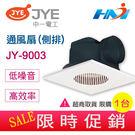 《中一電工》浴室通風扇JY-9003(側...