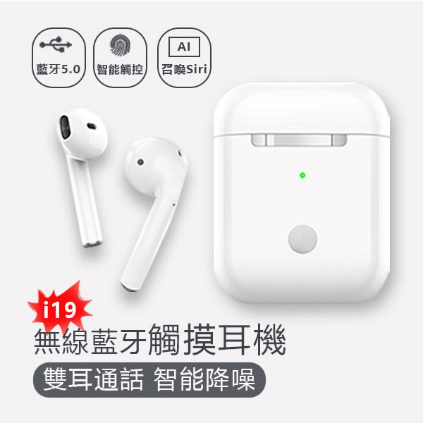 【現貨】藍牙耳機 真無線藍芽耳機 i19彈窗藍牙耳機 tws 雙通話入耳式無線耳機 運動藍牙耳機5.0