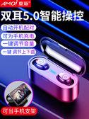 F9無線藍芽耳機 5.0雙耳迷妳隱形小型耳麥入耳塞式運動跑步頭戴蘋果手機掛耳式  小確幸生活館