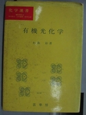 【書寶二手書T7/科學_NFZ】有機光化學_杉森彰_日文_1998年