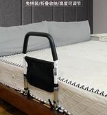 臺灣現貨 床邊扶手老人起身器起床扶手助力架家用床上欄杆家用防摔床護欄YJT