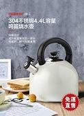燒水壺304不銹鋼家用大容量鳴笛燒開水煤氣電磁爐通用電熱水壺 【快速出貨】
