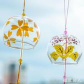 風鈴 日式玻璃掛飾創意家居和風風鈴畢業掛件生日禮品 df2640【極致男人】