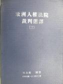 【書寶二手書T2/法律_XAZ】歐洲人權法院裁判選譯(三)_民102