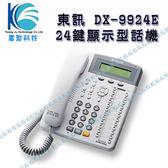 東訊 DX-9924E 24鍵顯示型數位電話機  [總機系統 企業電話系統]-廣聚科技