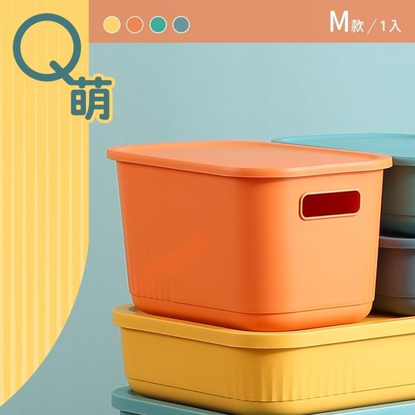整理盒/置物盒/塑膠盒 Q萌撞色系附蓋收納盒 M號 四色可選 dayneeds