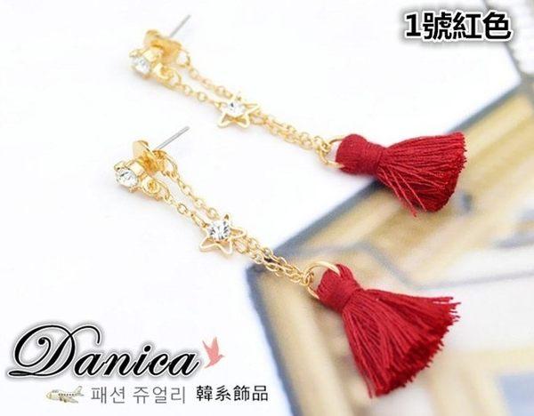 耳環 現貨 韓國 時尚 氣質 甜美 百搭 穗子 星星 流線 水鑽耳環 S92070 Danica 韓系飾品