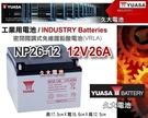 【久大電池】 YUASA 湯淺電池 密閉電池 NP26-12 12V26AH 電動代步車 電動輪椅 捲線器 露營 轉換器