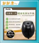 【飛樂】Philo 業界唯一 三年保固 健康免油氣炸鍋 EC-106