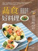 (二手書)蔬食好料理:創意食譜,健康美味你能做!