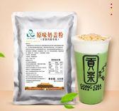 nc-喜茶 貢茶奶蓋 抹茶奶蓋粉820g