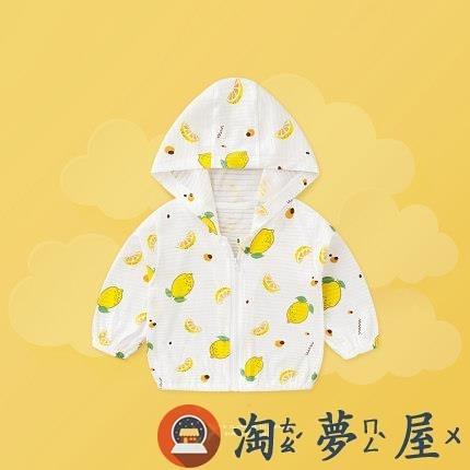 兒童防曬衣寶寶輕薄款外套中小童女皮膚衣純棉男童防曬衫夏季【淘夢屋】