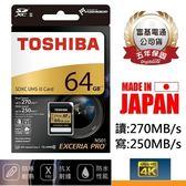 【加贈4P記憶卡收納盒 】TOSHIBA EXCERIA PRO 64GB UHS-II U3 SDXC 4K記憶卡(金卡)X1【R270MB/s,W250MB/s】