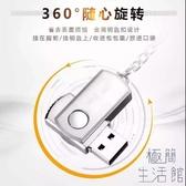 隨身碟128G/64G手機電腦兩用高速防水金屬車載【極簡生活】