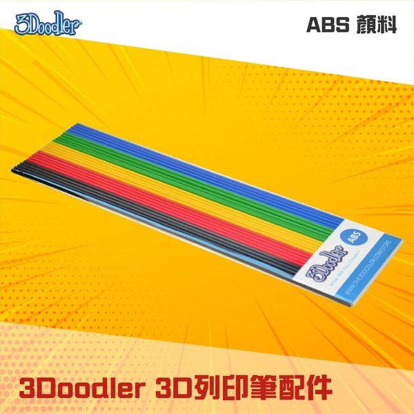 3Doodler 3D列印筆 ABS 顏料 3D列印筆配件 空中畫畫 3D形式呈現 立體呈現 列印繪圖 3D列印藝術家