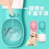寵物飲水壺狗狗外出喝水器戶外水壺水瓶便攜式喂水器掛式水杯用品