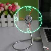 USB時鐘小風扇LED發光時間電風扇辦公室電腦迷你閃字小型創意禮品(限時八八折)