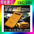飛樂 Philo EBC-100 EBC...