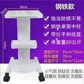 美容儀器推車小氣泡線雕釩鈦水光儀器行動架子光譜儀美容院工具車 LannaS IGO