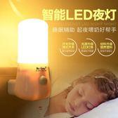 優惠兩天-插電小夜燈 寶寶床頭燈帶開關嬰兒餵奶燈節能護眼臥室插電夜光燈【限時八八折】