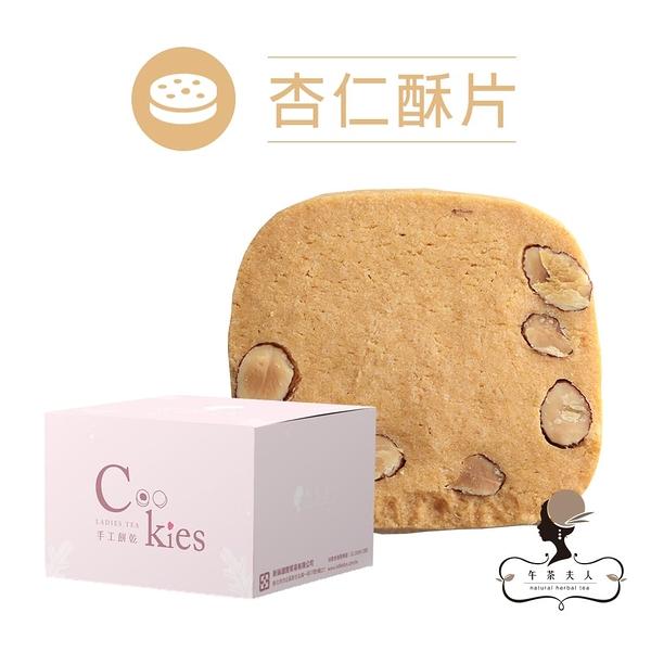 午茶夫人 手工餅乾 杏仁酥片 10入/盒 杏仁/餅乾