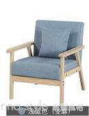 簡易布藝沙發三人實木沙發組合北歐單人沙發椅簡約現代雙人小沙發 LannaS YTL