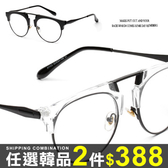 任選2件388平光眼鏡韓版潮流復古大框架金屬平光眼鏡可做近視框【09J0035】