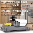 高雄監視器/200萬1080P-TVI/套裝組合【4路監視器+200萬戶外型攝影機*1支】DIY組合優惠價