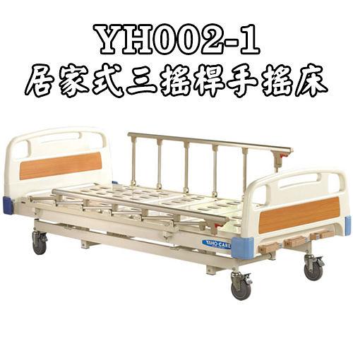 手搖床 耀宏 YH002-1 居家式三搖桿
