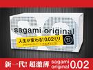 超值裝 sagami 相模元祖 002超...
