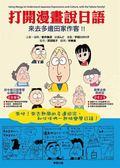 (二手書)打開漫畫說日語:來去多邊田家作客