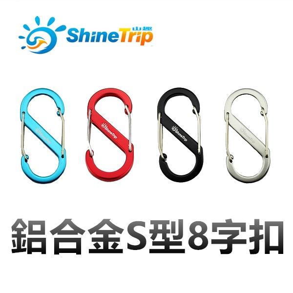 鋁合金S型8字扣 S掛勾 S勾 掛鈎 扣環 置物扣 鑰匙圈 登山扣 鑰匙環 ShineTrip【CP087】