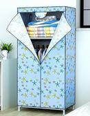 單人宿舍組裝鋼架加固加厚簡易衣柜 小號家用布衣柜 折疊布藝衣櫥WY 全館88折柜惠