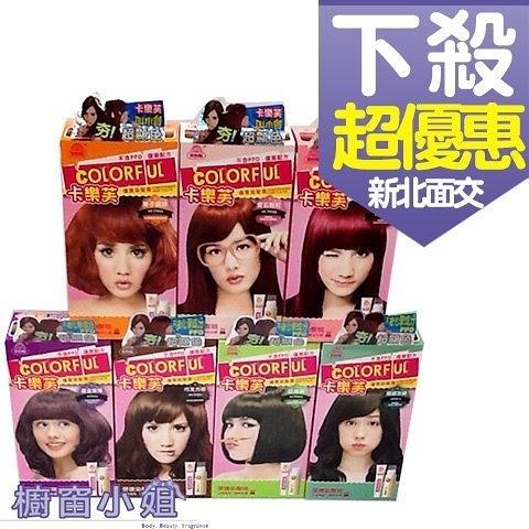 MAYWUFA 美吾髮 COLORFUL 卡樂芙 優質染髮霜 染髮劑 7色可選