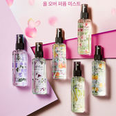 韓國 MISSHA 香氛保濕噴霧 120ml 身體香氛噴霧 香氛噴霧 身體 香氛 香水 平價版 Jomalone