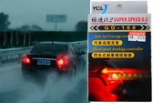 YCL 極速0.2 煞車閃爍器 急煞閃爍功能 汽車追尾剋星 煞車燈控制器 緊急煞車 閃爍警示 急煞功能
