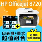 【印表機+墨水送禮券組】HP Officejet Pro 8720 頂級商務旗艦機(白色)+NO.955 原廠1黑3彩墨水匣超值組