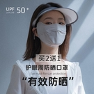 防曬口罩女夏季防紫外線防塵透氣遮陽防護面罩男加大薄款遮全臉  【端午節特惠】