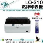 【超值套餐】EPSON LQ-310 點陣印表機 + 100支原廠色帶 S015641